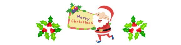 sos-christmas